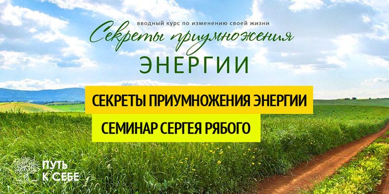 Сергей Рябой семинар