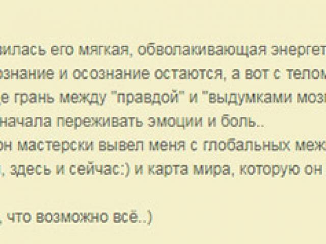 Сергей Рябой регрессивный гипноз Отзывы