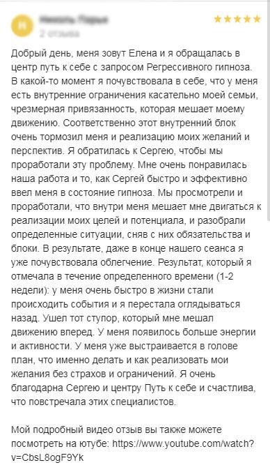 Гипноз Одесса Отзывы Сергей Рябой
