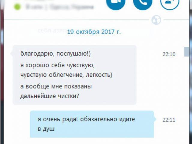 Центр Путь к Себе Одесса отзывы