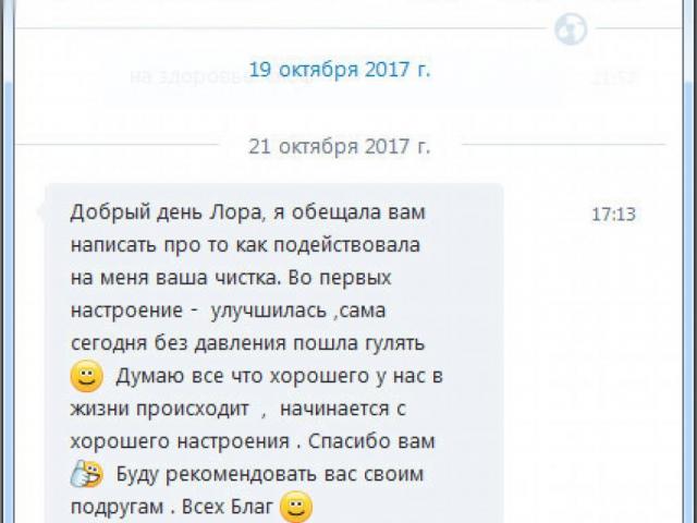 Путь к Себе Одесса отзывы