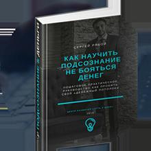 Сергей Рябой Как научить подсознание не бояться денег