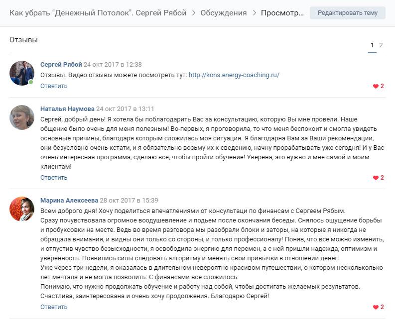Сергей Рябой Отзывы