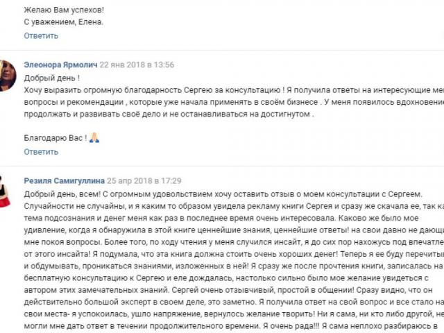 Сергей Рябой Путь к себе Отзывы