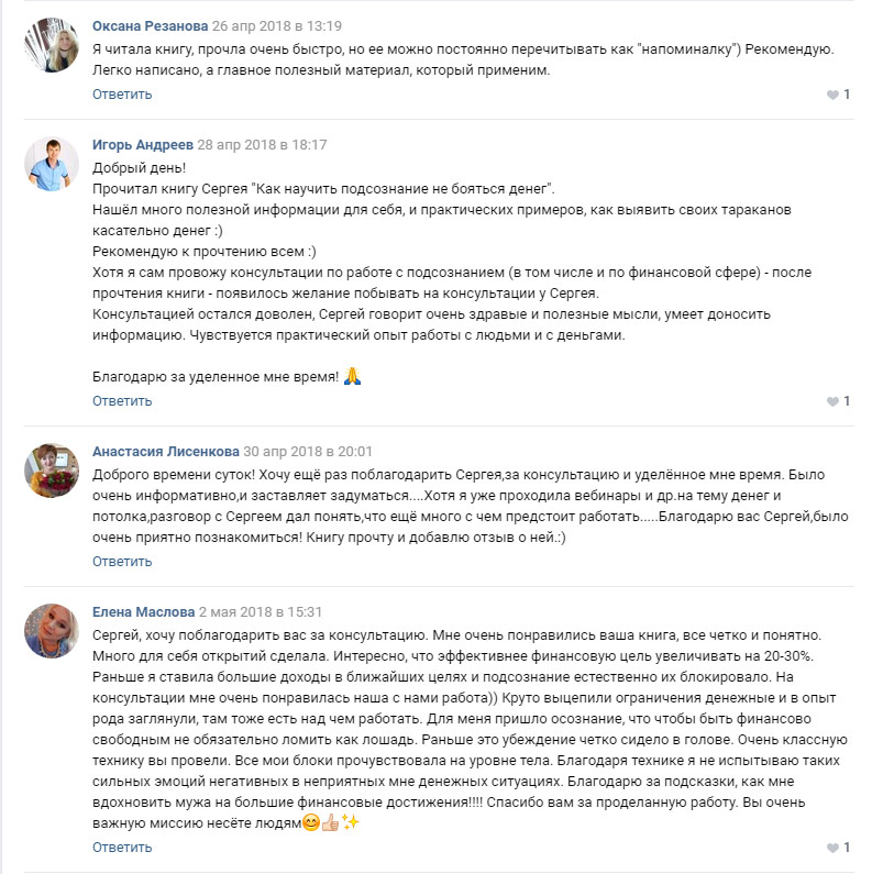 Сергей Рябой центр Путь к Себе