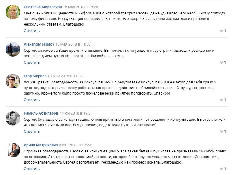 Сергей Рябой коуч отзывы