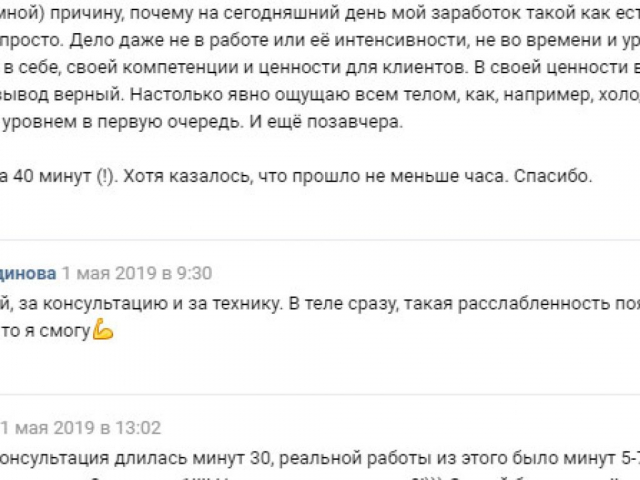 Сергей Рябой коучинг