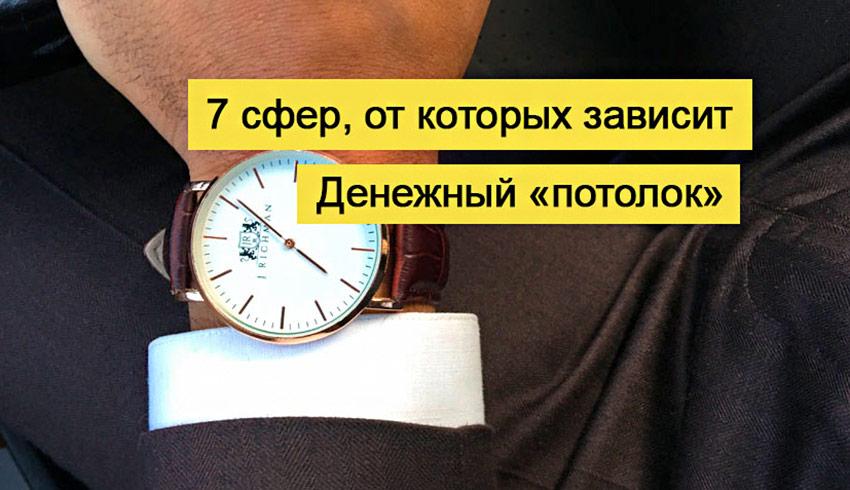 Сергей Рябой психология денег