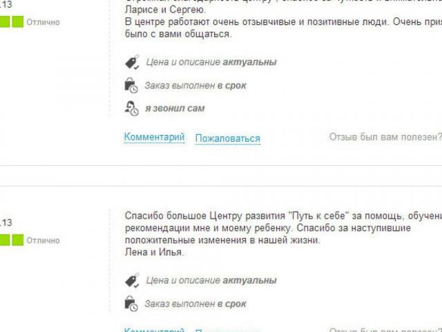 Лора Рябая, Сергей Рябой - Путь к себе