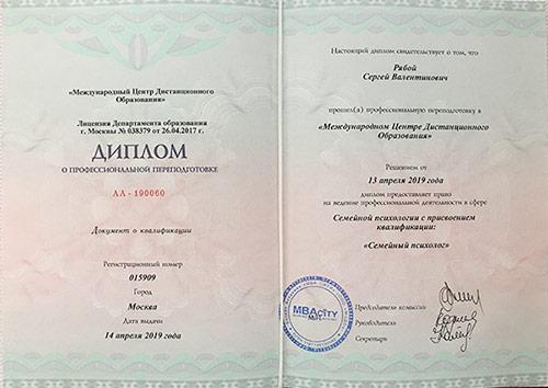 Сергей Рябой семейный психолог