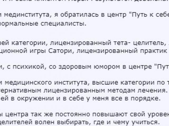 """Лора Рябая """"Путь к Себе"""" Отзывы"""