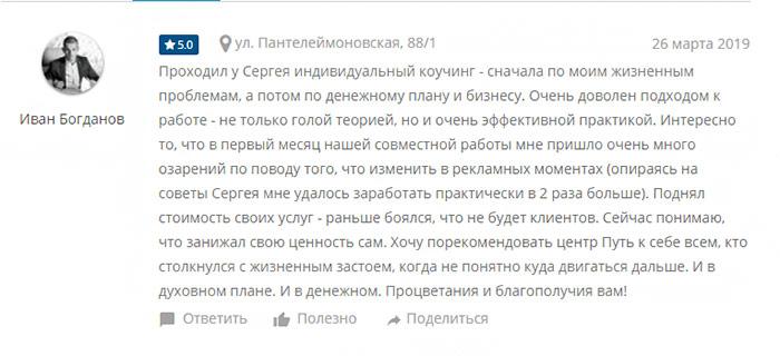 Сергей Рябой отзывы Путь к Себе