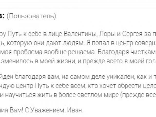 Центр Путь к Себе Сергей Рябой
