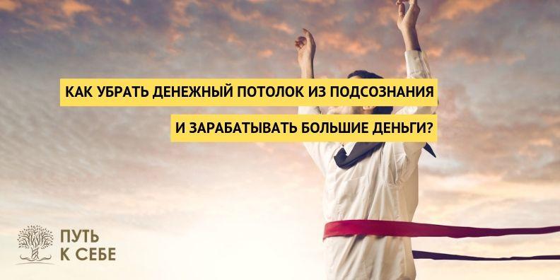 Денежный потолок Сергей Рябой