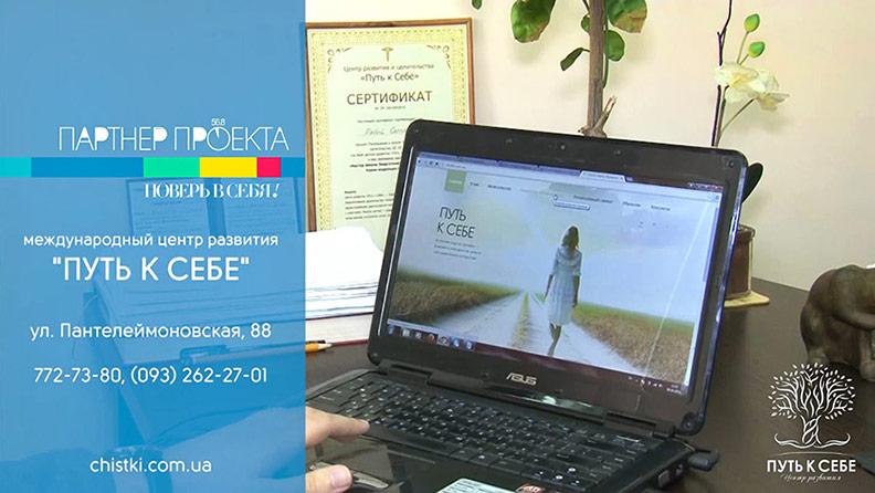 Психологическая помощь Одесса контакты