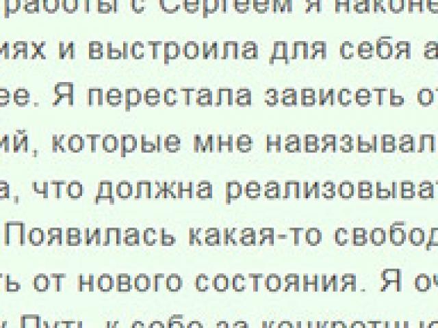 Сергей Рябой психолог Отзывы