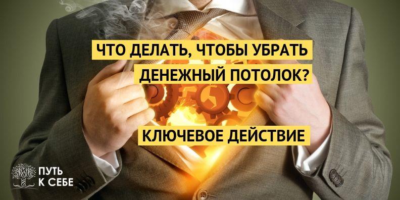 Сергей Рябой денежный коучинг