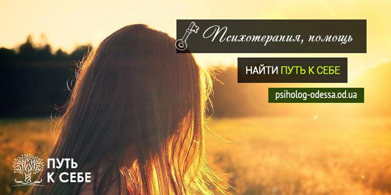 Психотерапия Одесса