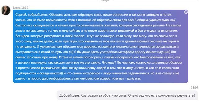 Регрессивный гипноз Одесса
