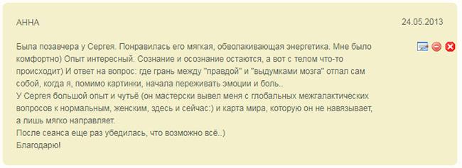 Регрессивный гипноз в Одессе