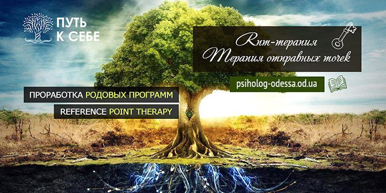 RPT терапия Одесса
