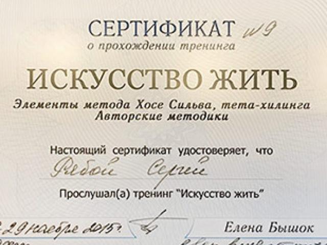 Сергей Рябой