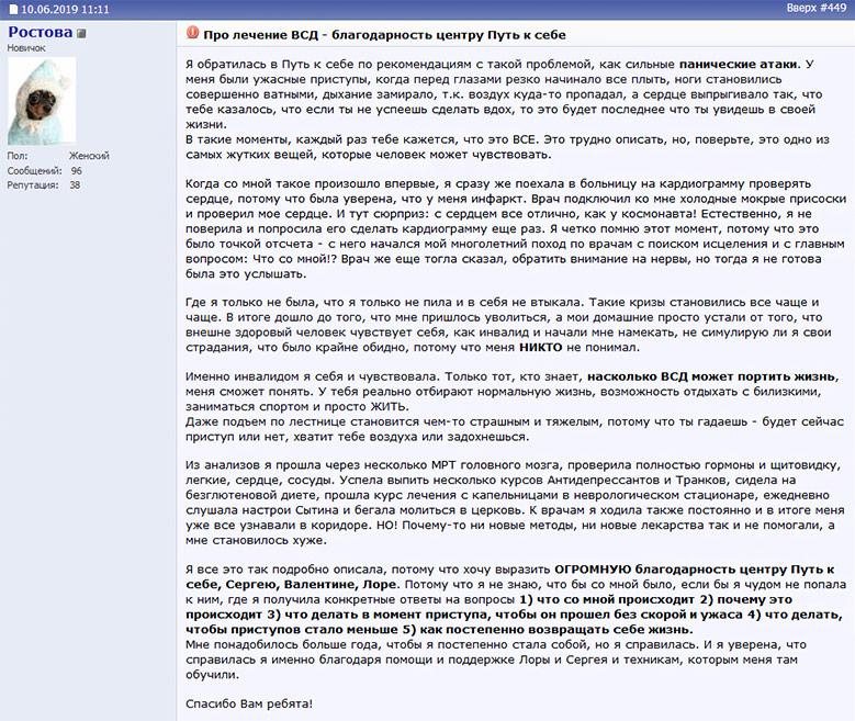 Лечение ВСД (вегетососудистой дистонии) в Одессе
