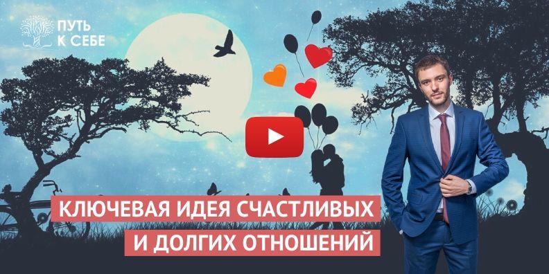 Ключевая идея Сергей Рябой семейный психолог