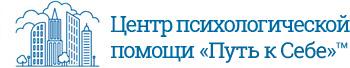 Консультация психолога в Одессе — профессиональная индивидуальная психологическая помощь в психологическом центре Путь к Себе