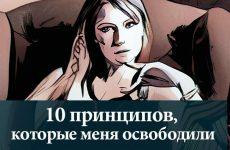 10 принципов, которые трансформировали мою жизнь и освободили меня от иллюзий (Лора Рябая)