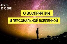 Лора Рябая: О восприятии и персональной вселенной