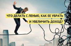 Сергей Рябой: Что делать с ленью, как ее убрать и, как увеличить доход?
