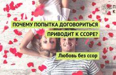 Сергей Рябой: Почему попытка договориться приводит к ссоре с мужем?